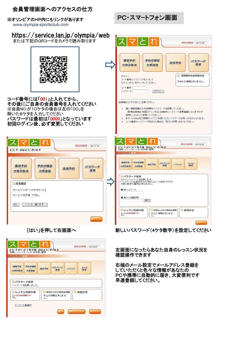 スマとれメール.1JP.jpg