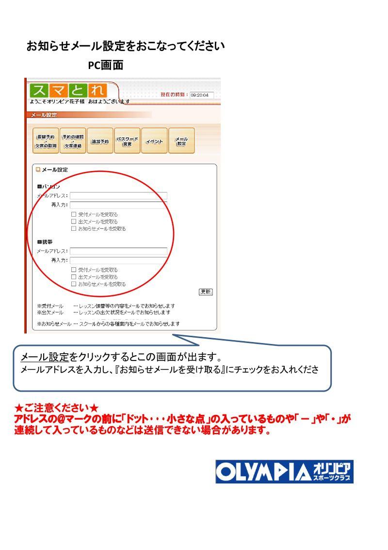 スマとれメール.2JP.jpg