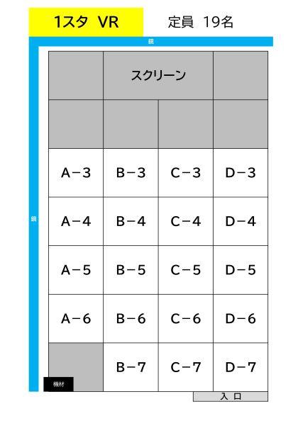 1スタVR場所指定見取り図.jpg