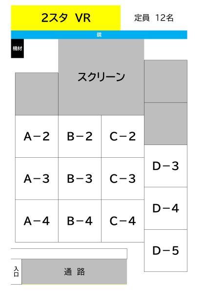 2スタVR場所指定見取り図.jpg