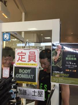 1月9日 コンバット.JPG