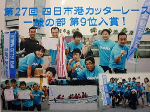 8月3日カッターレース.jpg